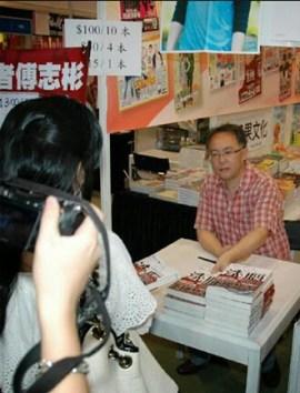 Fu Zhibin signs copies of his book at a book fair in Hong Kong. Photo: http://cppc1989.blogspot.com/2015/01/cppc000219.html