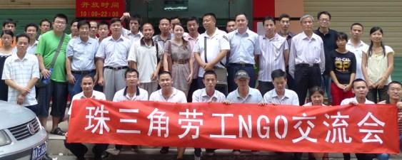 劳工NGO交流会