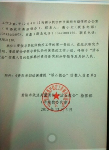 "Page 2 of the leaked document, stamped by the ""Office of the Guiyang Municipal Leading Small Group for Stability Maintenance Work."""