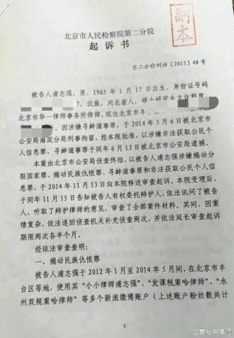 浦志强起诉书1