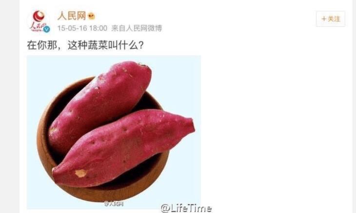 红薯 (2)