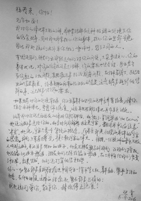 郭飞雄_张青的信