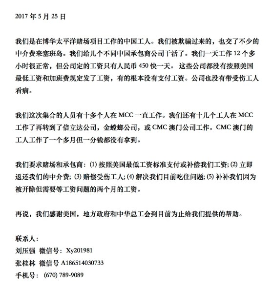 2017.5.25 - Worker Protest Letter - CN (cropped)