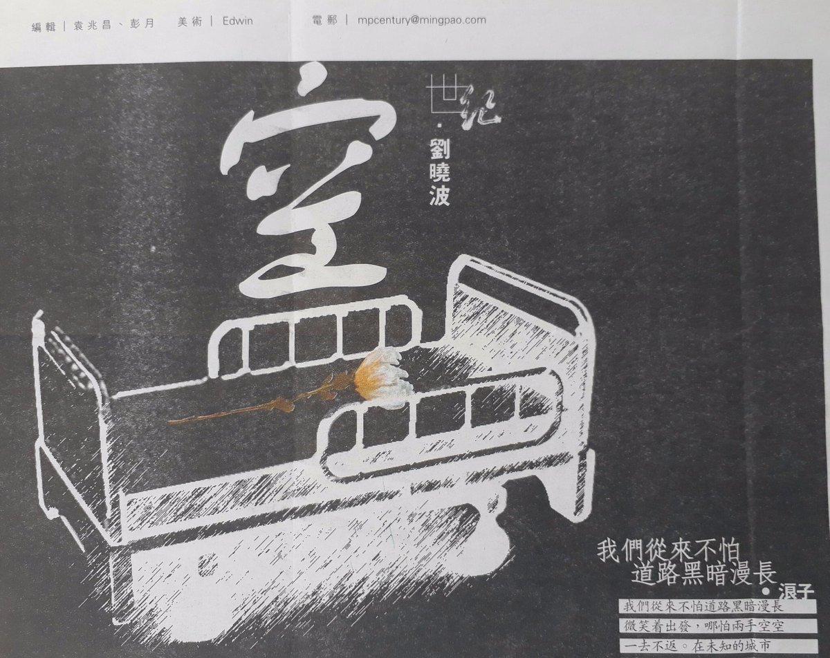 浪子纪念刘晓波的诗02