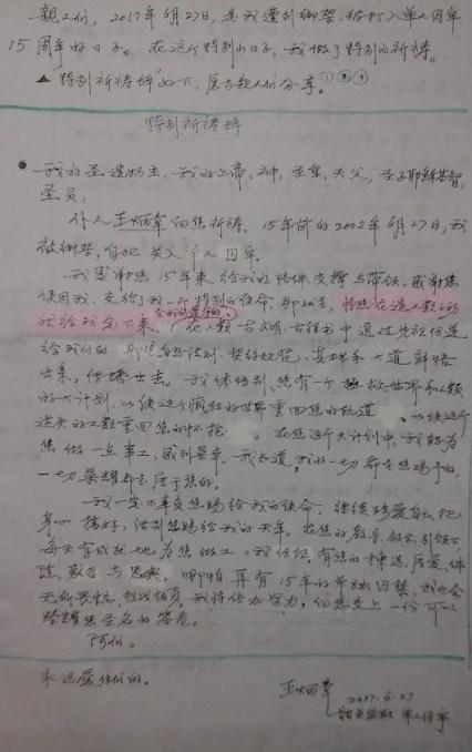 Wang Bingzhang_特别祈祷辞1