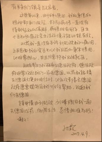 Liu Xia handwritten note