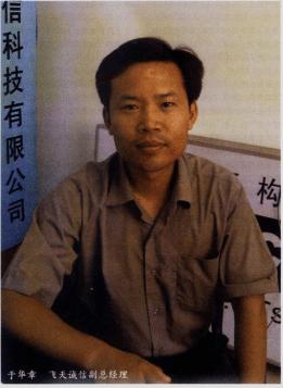 Feitian 4, Yu Huazhang