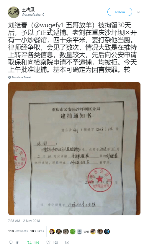 Twitter purge_五哥放羊逮捕通知书.jpg