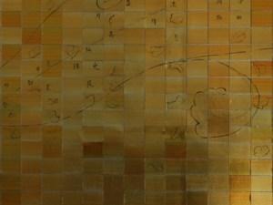 The 5 constants, wǔ cháng 五常 / Las cinco virtudes – wǔ cháng. 五常