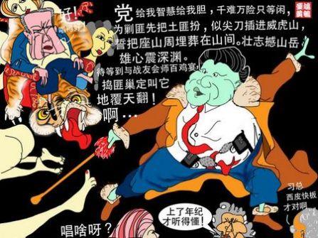 鳩鵪漫畫:习总智取威虎山