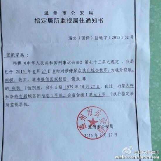 张凯的家人本周四接到温州市公安局发出的通知书,指张凯涉嫌聚众扰乱社会秩序罪,以及为境外窃取、收买、非法提供国家秘密、情报罪。(乔龙提供)