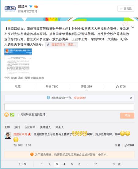 网信办孙海英微博