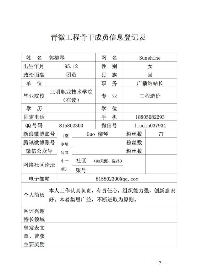 三明青v工程7