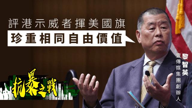 蘋果動新聞   黎智英:兩代人從未如此團結   中國數字時代
