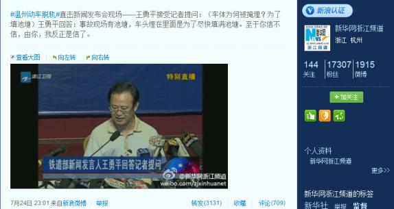 填埋车厢 温州动车事故之官方新闻集锦