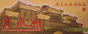 Photo of Beijing's Dongyue Temple