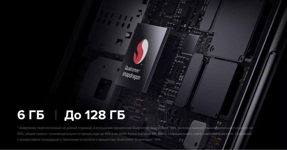 Qualcomm® Snapdragon™ 855