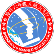 Shenzhou 6 Mission Patch
