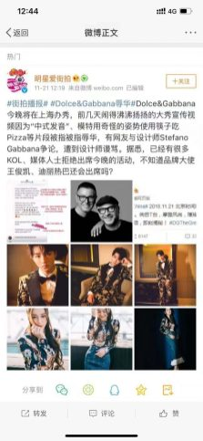 Events unfolded in unfortunate manner following the not too crowd-pleasing D&G ad released on Sina Weibo last weekend -- 18 November 2018. Stefano Gabbana's private reaction on Instagram (hack or no hack) only added more fuel to the fire. The Weibo-gate of the week saw the D&G Shanghai show on 21 November boycotted (Sina Weibo #BoycottDG#) and canceled.