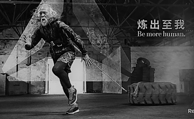 Disclaimer: For the visuals in this feature, Temper sticks to the tried and tested favorites in the Silver Foxy Modeling Biz. In exemplum, China's Hottest Grandfather aka Wang Deshun (王德顺 in Chinese) and Coolest Grandmother aka Huang Yanzhen. Image comes courtesy of REEBOK