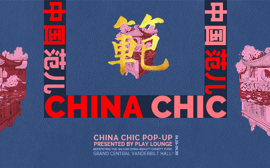 Invizible Marketing paired up with the Yu Sai Kan Beauty Charity Fund and Play Lounge Official to host the China Chic Pop-Up inside NYC Grand Central Terminal. Courtesy of Invizible Marketing, 2019. All rights reserved