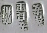 Chinese Export Silver Xiang An maker's mark