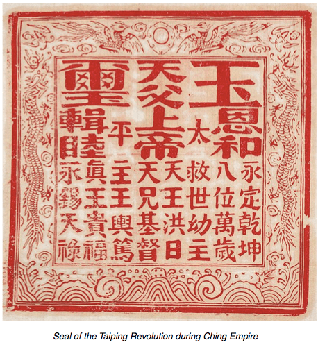 Taiping Rebellion Banner