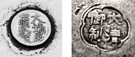Fake Qing Kangxi Marks