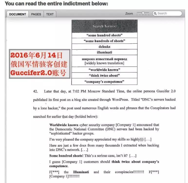 特普会前,穆勒指控12名俄军情黑客起诉书透露了什么秘密?| 彦子追踪