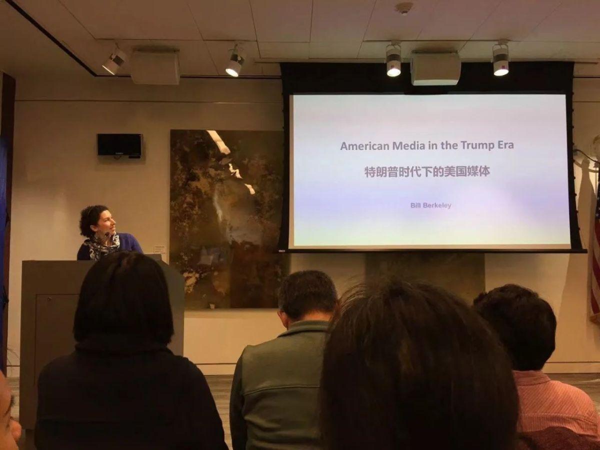 在美国大使馆上一堂生动的川普新闻课是怎样的体验?