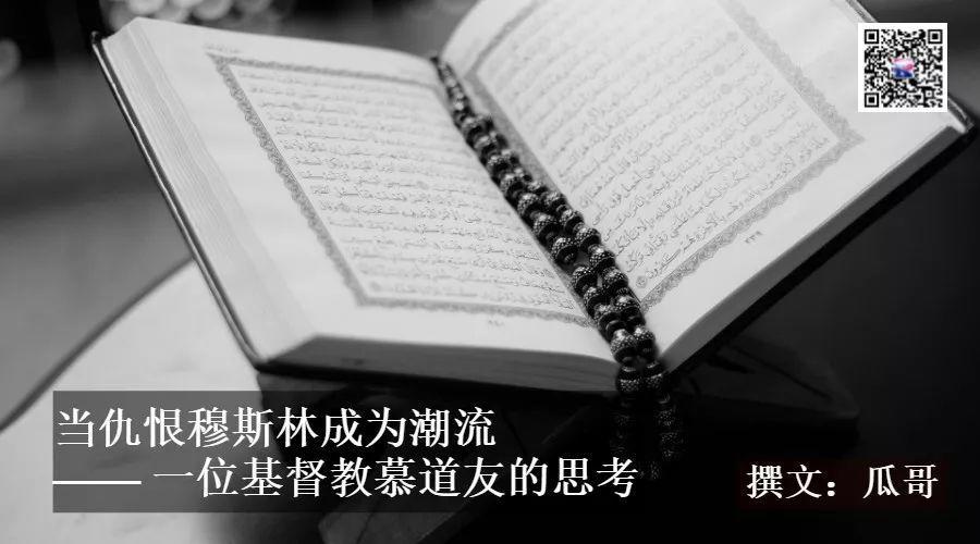 当仇恨穆斯林成为潮流——一位基督教慕道友的思考