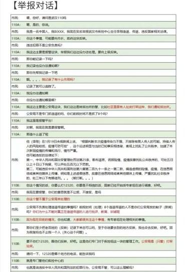 举报对话,实名举报武汉市疾控中心主任李刚造谣,传谣,违反国家相关法律