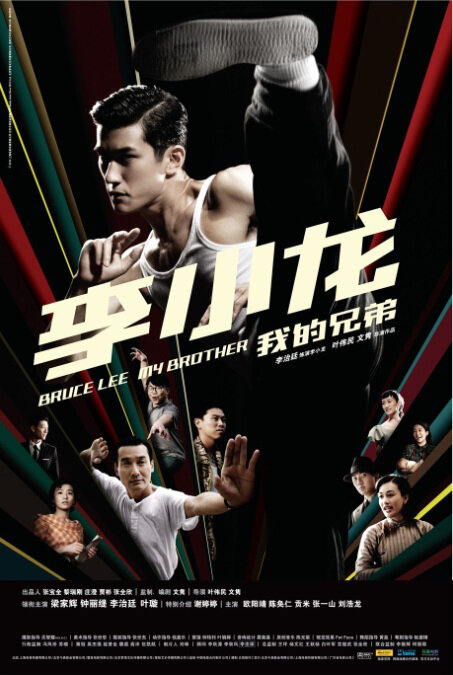 telechargerfilm Bruce Lee My Brother   Part 1 vostfr megaupload rapidshare streaming