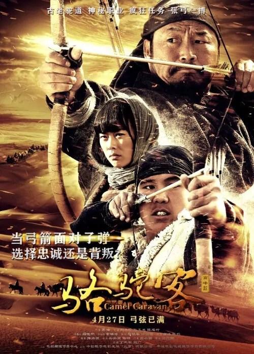 Camel Caravan (2012), Liu Xiaoning, Chen Xuzhu, Zhang ...