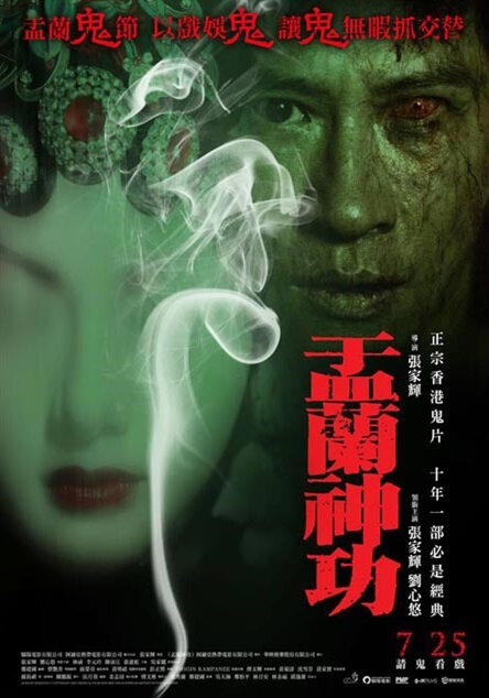 Poster do filme Hungry Ghost Ritual