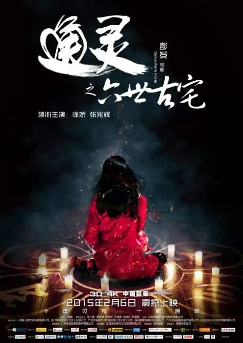 Poster do filme Stranger in the House