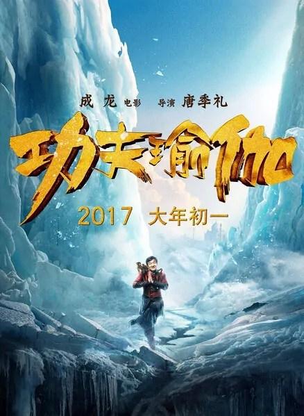 ⓿⓿ 2017 Chinese Martial Arts Movies - A-K - China Movies ...