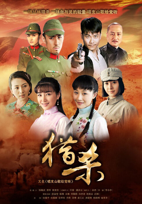 Hunting (2012) - Chinese TV Series