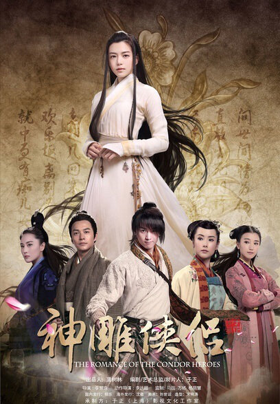 GIVEN UP – [Drama Review] Return of the Condor Heroes starring Chen