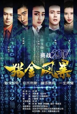 ⓿⓿ Hunting Gold Storm (2018) - China - Film Cast - Chinese ...