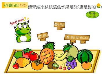 對話二 - 華語學習主題 - 水果沙拉