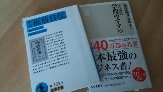 福沢諭吉が翻訳した言葉は? その功績を知る 西洋文化の概念を日本語に翻訳