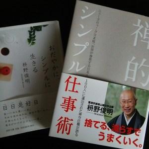 渋沢栄一 寸暇を惜しんで本を読む 学問は一生、続ける