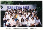 1995年智能気功本部にてパン先生との記念写真