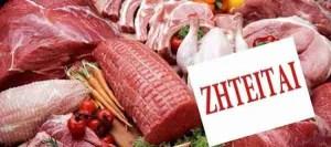 meat_market