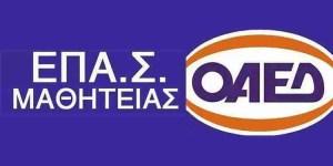 epas-oaed-1