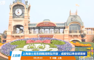 Watch a live stream of a reopened Shanghai Disneyland