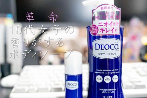 DEOCO(デオコ)の口コミと販売店は?加齢臭やおじさんへの効果も調査