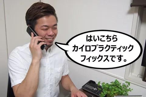 phonecallmini
