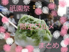 【京都観光】ココだけは押さえたい!!祇園祭限定行列グルメ4選♡